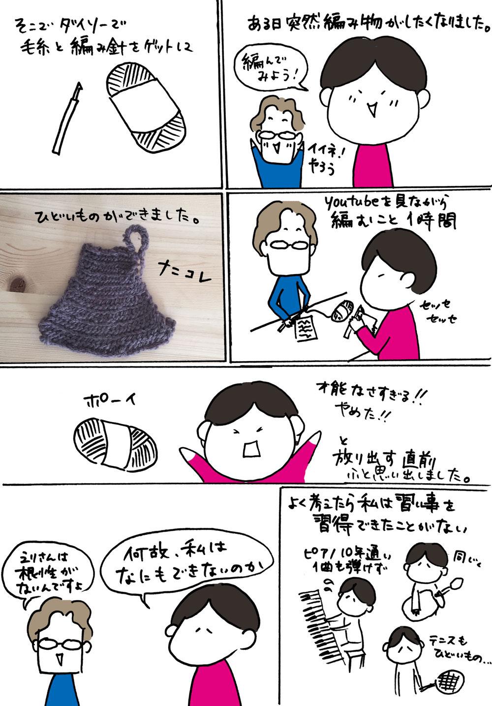 編み物から、物事の習得にFOCUS!
